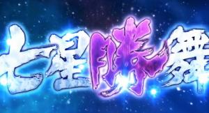 syoubu_2015-07-11 22.25.18