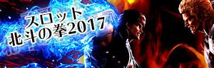 hokuto2017