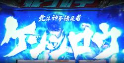 北斗の拳修羅の国闘神演舞