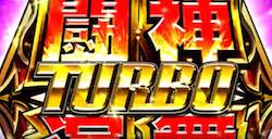 北斗の拳 修羅の国 闘神演舞TURBO